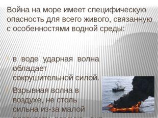 Война на море имеет специфическую опасность для всего живого, связанную с осо