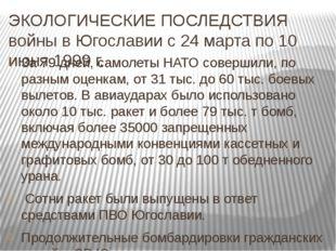 ЭКОЛОГИЧЕСКИЕ ПОСЛЕДСТВИЯ войны в Югославии с 24 марта по 10 июня 1999 г. За