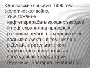 Югославские события 1999 года - экологическая война. Уничтожение нефтеперераб