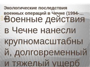 Экологические последствия военных операций в Чечне (1994-… гг.) Военные дейст