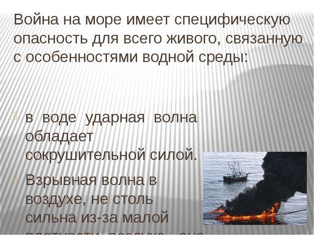 Война на море имеет специфическую опасность для всего живого, связанную с осо...