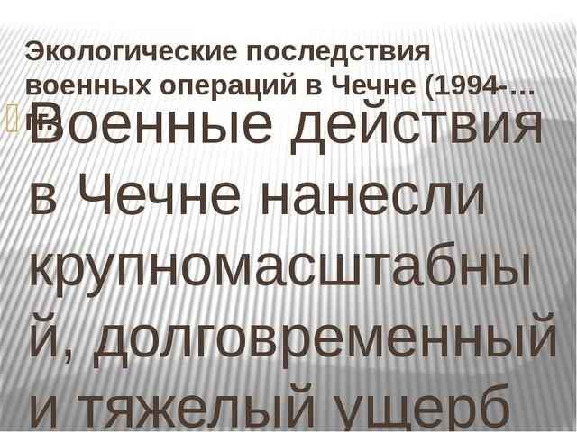 Экологические последствия военных операций в Чечне (1994-… гг.) Военные дейст...