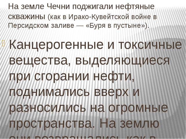 На земле Чечни поджигали нефтяные скважины (как в Ирако-Кувейтской войне в Пе...