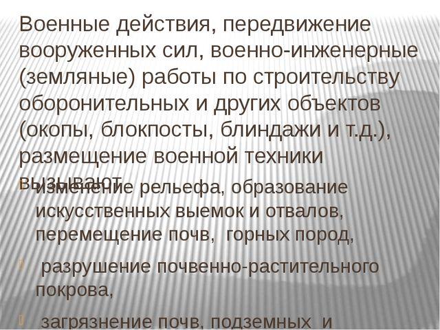 Военные действия, передвижение вооруженных сил, военно-инженерные (земляные)...