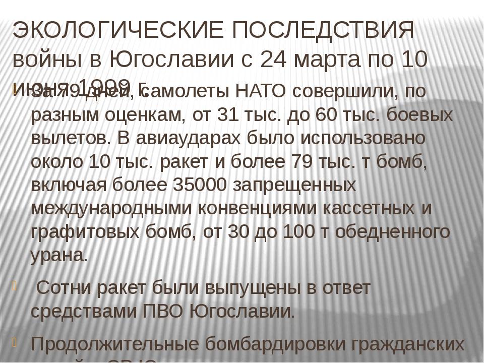 ЭКОЛОГИЧЕСКИЕ ПОСЛЕДСТВИЯ войны в Югославии с 24 марта по 10 июня 1999 г. За...
