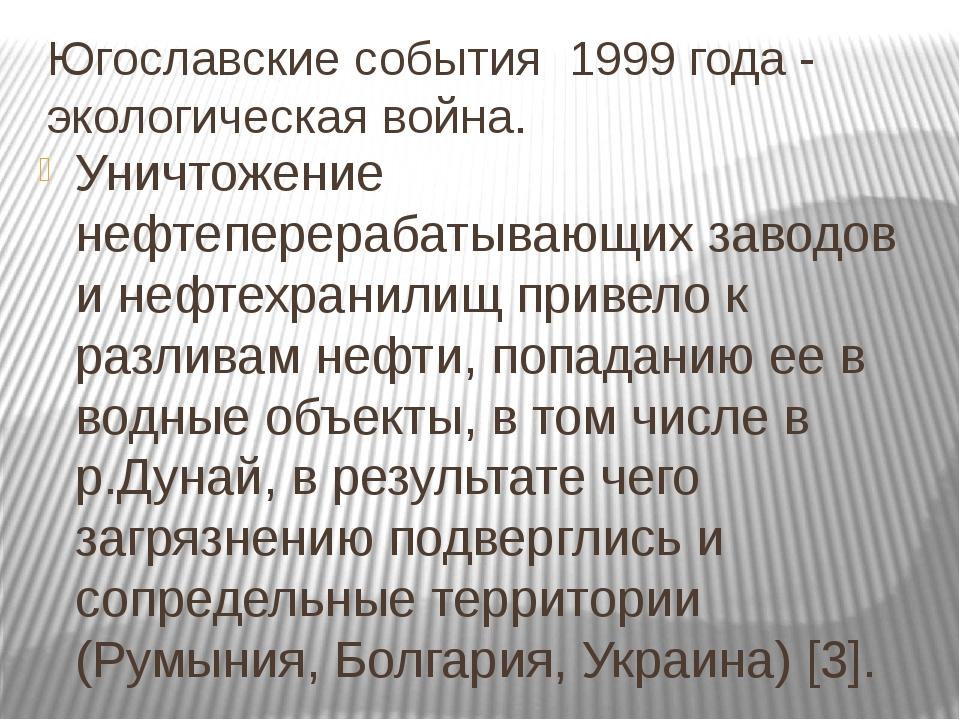 Югославские события 1999 года - экологическая война. Уничтожение нефтеперераб...