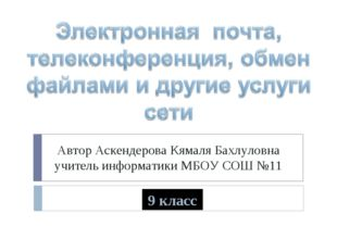 Автор Аскендерова Кямаля Бахлуловна учитель информатики МБОУ СОШ №11 9 класс