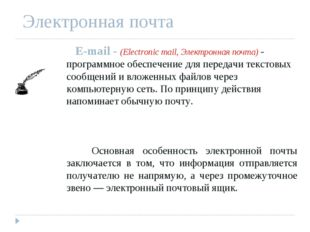 Электронная почта E-mail - (Electronic mail, Электронная почта) - программное