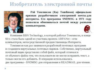 Изобретатель электронной почты Компания BBNTechnology, вкоторой работал Том