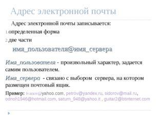 Адрес электронной почты Адрес электронной почты записывается: определенная фо
