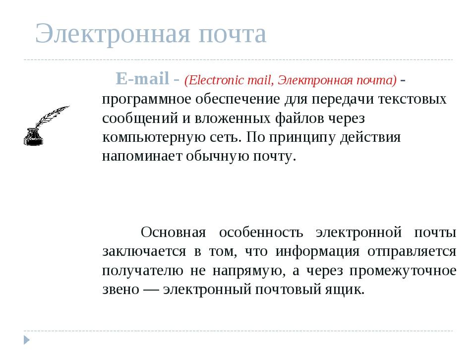 Электронная почта E-mail - (Electronic mail, Электронная почта) - программное...