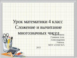 Урок математики 4 класс Сложение и вычитание многозначных чисел Подготовила Г