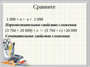 Сравните 1 098 + а = а + 1 098 Переместительное свойство сложения (3 704 + 20