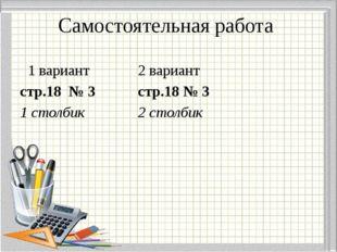 Самостоятельная работа 1 вариант2 вариант стр.18 № 3стр.18 № 3 1 столби