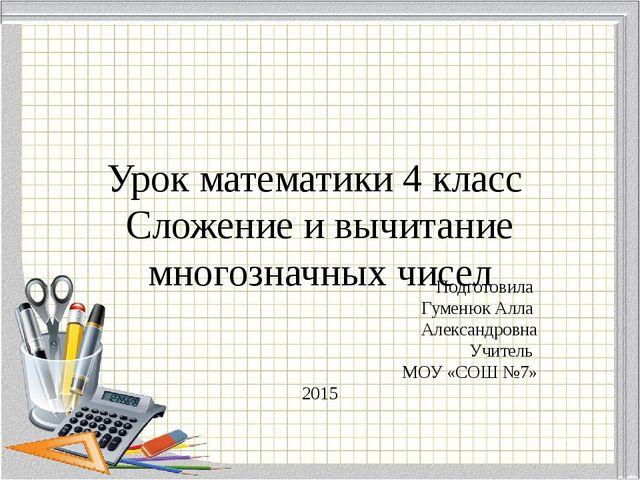 Урок математики 4 класс Сложение и вычитание многозначных чисел Подготовила Г...