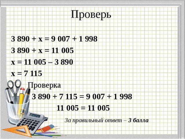 Проверь 3 890 + х = 9 007 + 1 998 3 890 + х = 11 005 х = 11 005 – 3 890 х = 7...