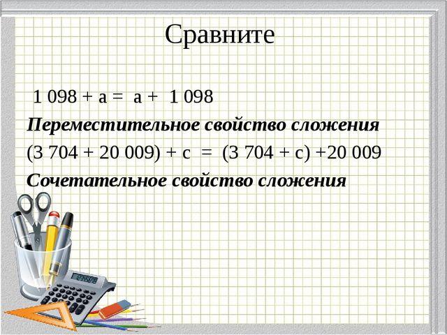 Сравните 1 098 + а = а + 1 098 Переместительное свойство сложения (3 704 + 20...
