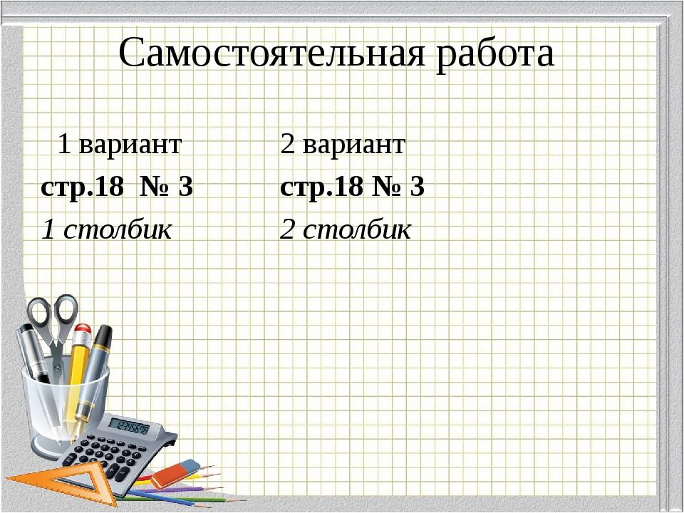 Самостоятельная работа 1 вариант2 вариант стр.18 № 3стр.18 № 3 1 столби...