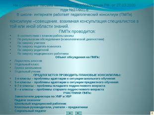 2 На основании письма министерства образования РФ от 27.03.2000 года №27/901-