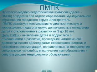 2 ПМПК Психолого-медико-педагогическая комиссия (далее - ПМПК) создается при