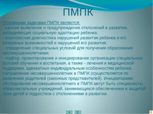 2 ПМПК Основными задачами ПМПК являются: - раннее выявление и предупреждение