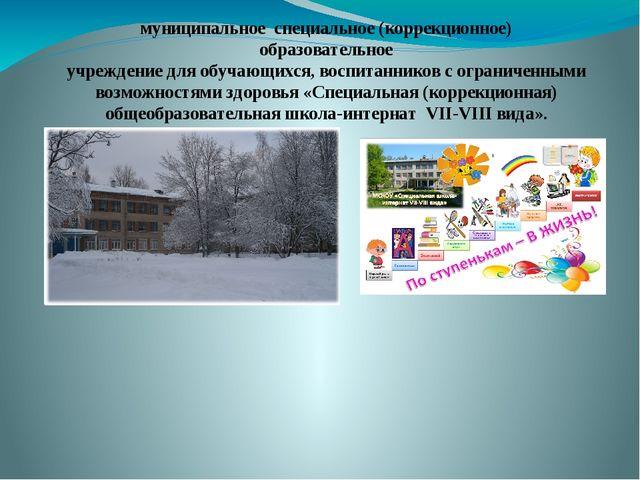 муниципальное специальное (коррекционное) образовательное учреждение для обу...