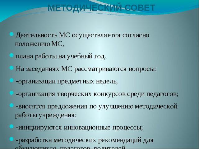МЕТОДИЧЕСКИЙ СОВЕТ Деятельность МС осуществляется согласно положению МС, план...