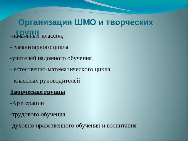 Организация ШМО и творческих групп -начальных классов, -гуманитарного цикла...