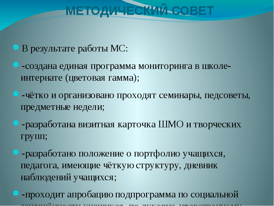 МЕТОДИЧЕСКИЙ СОВЕТ В результате работы МС: -создана единая программа монитори...