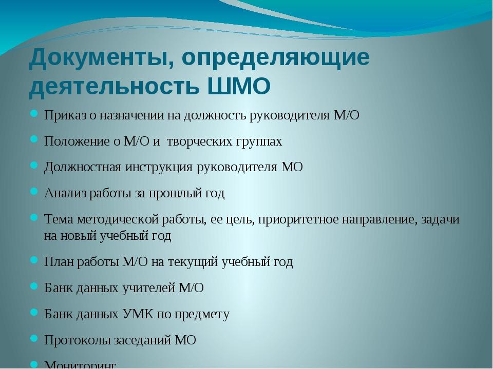 Документы, определяющие деятельность ШМО Приказ о назначении на должность рук...