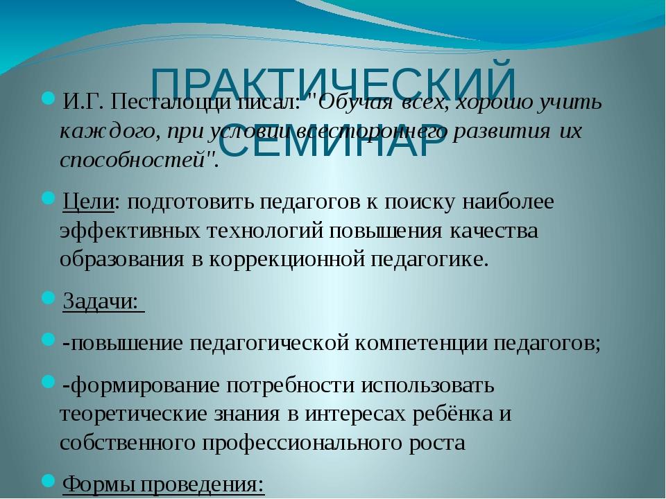 """ПРАКТИЧЕСКИЙ СЕМИНАР И.Г. Песталоцци писал: """"Обучая всех, хорошо учить каждог..."""
