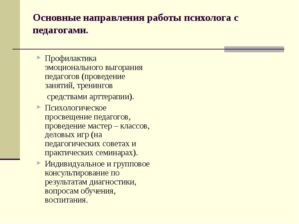 Основные направления работы психолога с педагогами. Профилактика эмоционально...