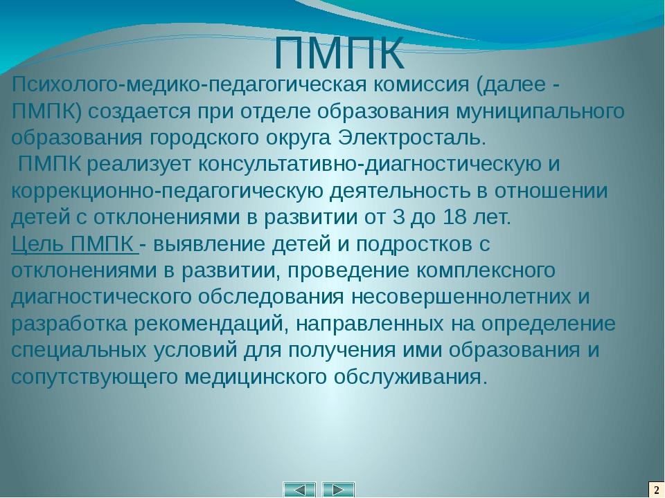 2 ПМПК Психолого-медико-педагогическая комиссия (далее - ПМПК) создается при...