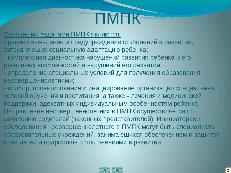 2 ПМПК Основными задачами ПМПК являются: - раннее выявление и предупреждение...
