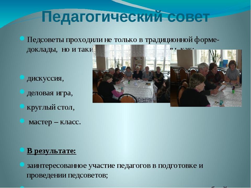 Педагогический совет Педсоветы проходили не только в традиционной форме- докл...
