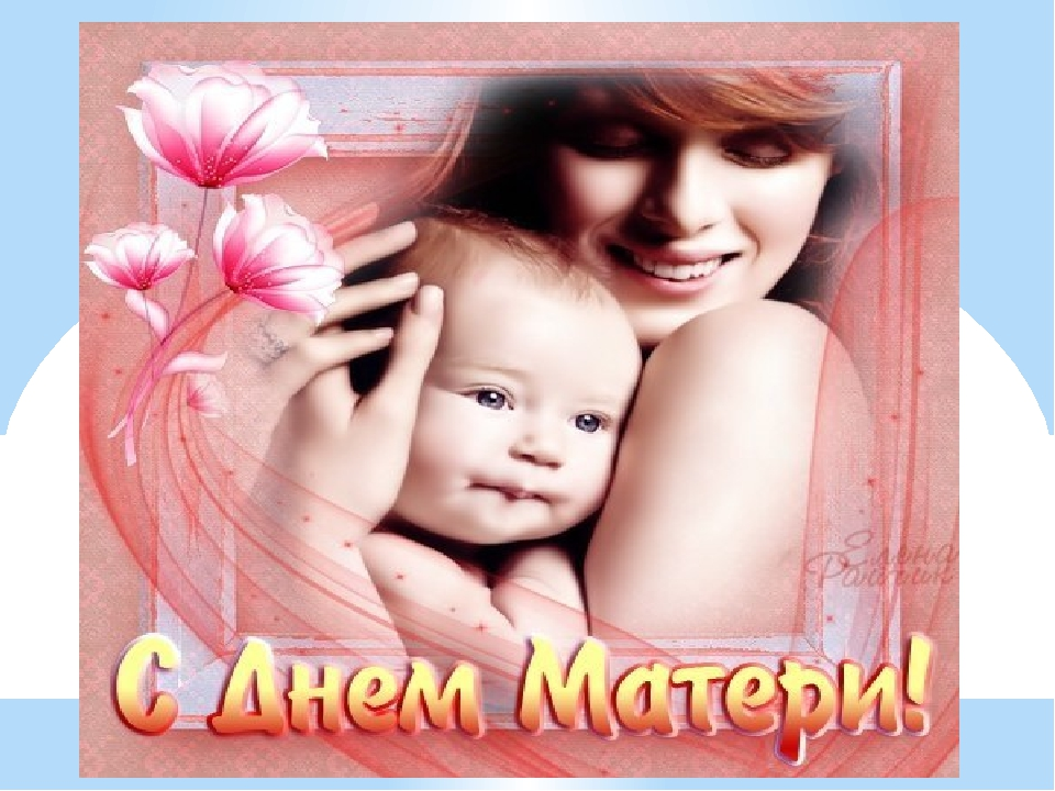 Фото ко дню матери картинки, установить открытки подарки