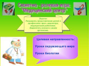 Задачи: Расширять представление детей о профессиях: врач, медсестра, медицинс