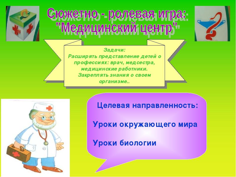 Задачи: Расширять представление детей о профессиях: врач, медсестра, медицинс...