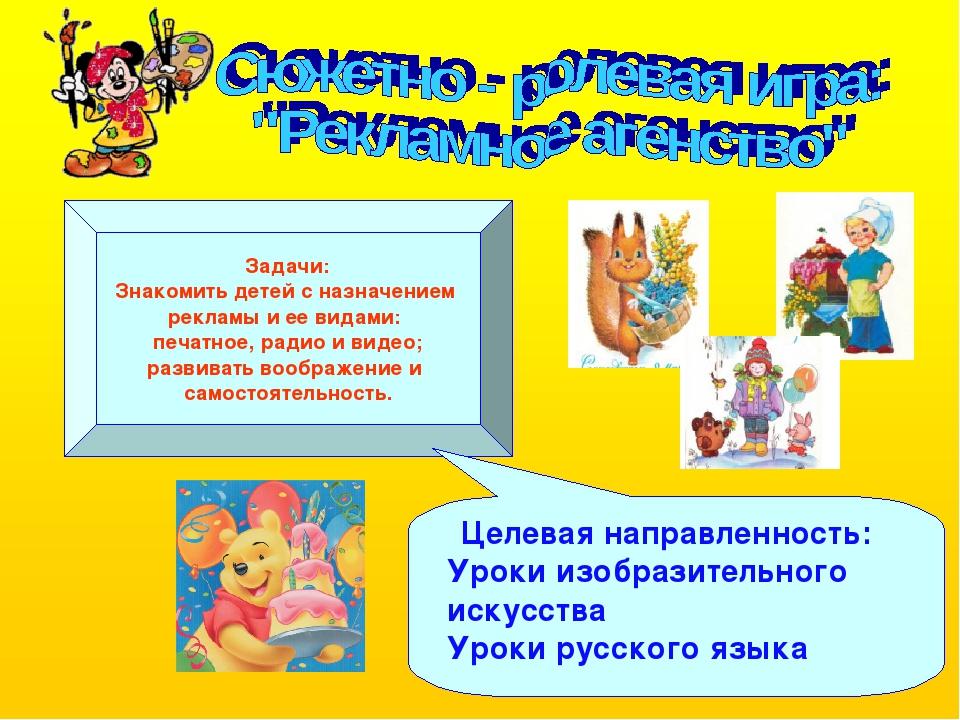 Задачи: Знакомить детей с назначением рекламы и ее видами: печатное, радио и...