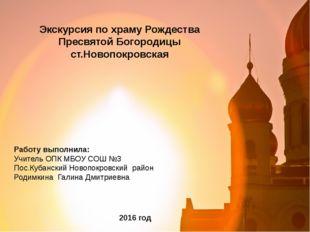 Экскурсия по храму Рождества Пресвятой Богородицы ст.Новопокровская Работу вы