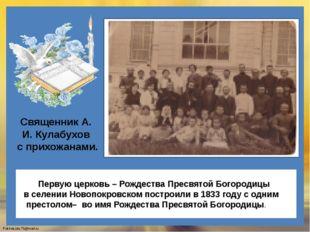 Первую церковь – Рождества Пресвятой Богородицы в селении Новопокровском пос