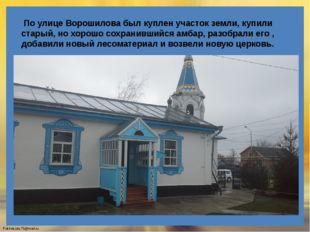 По улице Ворошилова был куплен участок земли, купили старый, но хорошо сохра