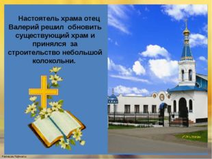 Настоятель храма отец Валерий решил обновить существующий храм и принялся за