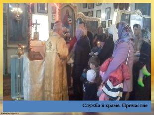 Служба в храме. Причастие FokinaLida.75@mail.ru