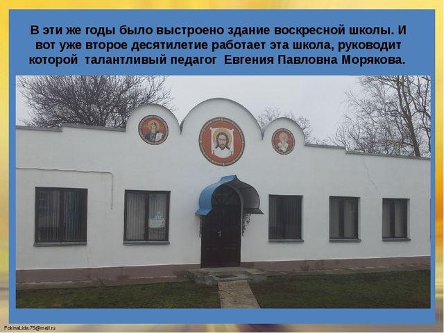 В эти же годы было выстроено здание воскресной школы. И вот уже второе десяти...