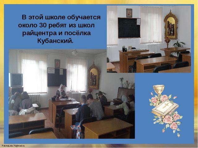 В этой школе обучается около 30 ребят из школ райцентра и посёлка Кубанский....
