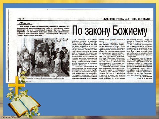 Шаблон презентации FokinaLida.75@mail.ru