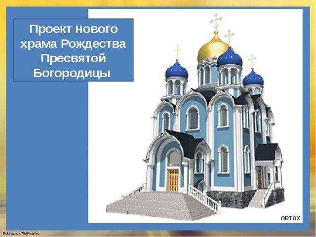 Проект нового храма Рождества Пресвятой Богородицы FokinaLida.75@mail.ru