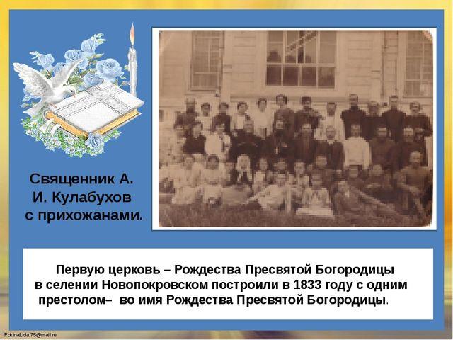 Первую церковь – Рождества Пресвятой Богородицы в селении Новопокровском пос...