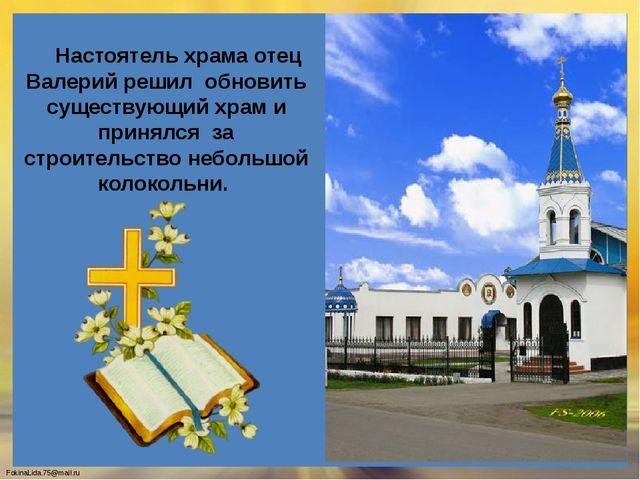 Настоятель храма отец Валерий решил обновить существующий храм и принялся за...